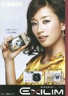 カシオ エクシリム総合カタログ 2009/2