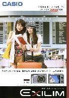 カシオ EXILIM H10 2009/6