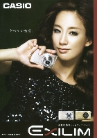 カシオ エクシリム総合カタログ 2009/8
