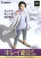 キャノン IXY DIGITAL collection 2009/8