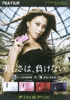 富士フイルム デジタルカメラ ファインピックス 総合カタログ 2008/11