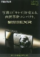 富士フイルム デジタルカメラ ファインピックス 総合カタログ 2009/2