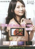 富士フイルム デジタルカメラ ファインピックス 総合カタログ 2009/6