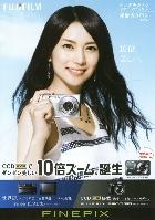 富士フイルム デジタルカメラ ファインピックス 総合カタログ 2009/9