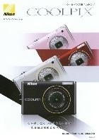 ニコン クールピクス総合カタログ 2009/8