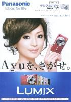 パナソニック デジタルカメラ 総合カタログ 2009/2-3
