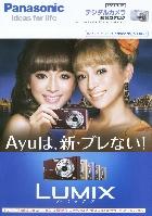 パナソニック デジタルカメラ 総合カタログ 2009/9-10