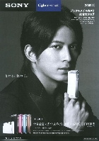 ソニー デジタルスチルカメラ 総合カタログ 2009/3