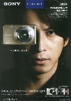 ソニー デジタルスチルカメラ 総合カタログ 2009/4