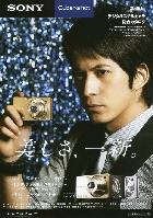 ソニー デジタルスチルカメラ 総合カタログ 2009/8