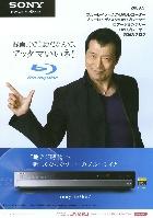 ソニー ブルーレイディスク/DVDレコーダー ブルーレイディスク/DVDプレーヤー ロケーションフリー DVDプレーヤー 総合カタログ 2009/9