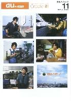 au 2008年11月版 総合カタログ