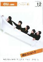 au 2009年12月版 総合カタログ