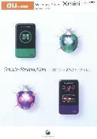 au Walkman Phone, Xmini