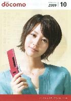 ドコモ 2009年10月版 総合カタログ