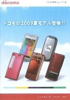 ドコモ 2009夏モデルガイド