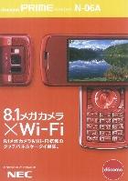 ドコモ プライムシリーズ N-06A