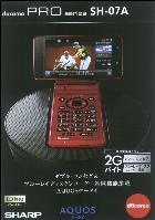 ドコモ プロシリーズ SH-07A