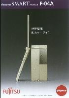 ドコモ スマートシリーズ F-04A