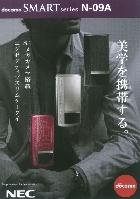ドコモ スマートシリーズ N-09A