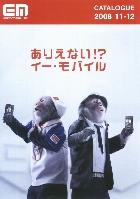 イー・モバイル 2008年11-12月版 総合カタログ