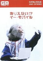 イー・モバイル 2009年春版 総合カタログ