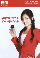 イー・モバイル 2009-2010年冬版 総合カタログ