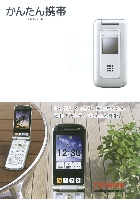 ソフトバンク かんたん携帯 832T