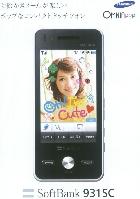 ソフトバンク OMNIA pop 931SC