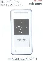 ソフトバンク mirumo 934SH