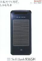 ソフトバンク SOLAR HYBRID 936SH