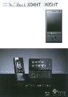 SoftBank X04HT/X05HT