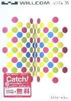 ウィルコム 2009年4-5月版 総合カタログ