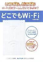 ウィルコム どこでもWi-Fi WS024BF
