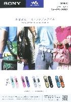 ソニー メモリータイプ ウォークマンカタログ 2009/6
