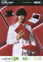 NEC 2009年夏モデル ラヴィ ライト カタログ