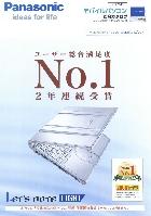 パナソニック モバイルパソコン 総合カタログ 2009/2