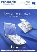 パナソニック モバイルパソコン 総合カタログ 2009/5