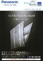 パナソニック モバイルパソコン 総合カタログ 2009/10