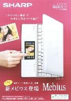 シャープ ノートパソコン PC-NJ70A-W/B 2009/5