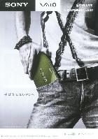 ソニー VAIO標準仕様モデルカタログ 2009/6