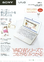 ソニー パーソナルコンピュータ カタログ VAIO Wシリーズ 2009.8