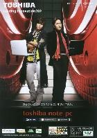 東芝 春モデル ノートPC総合カタログ 2008/12