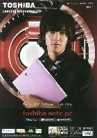 東芝 春モデル ノートPC総合カタログ 2009/1