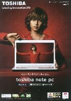 東芝 夏モデル ノートPC総合カタログ 2009/4