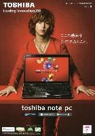 東芝 夏モデル ノートPC総合カタログ 2009/8