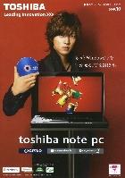 東芝 秋冬モデル ノートPC総合カタログ 2009/10