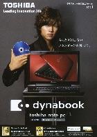 東芝 春モデル ノートPC総合カタログ 2010/1