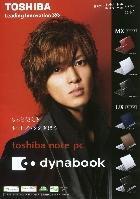 東芝 春モデル ネットノートMX ネットブックUX カタログ 2010/1