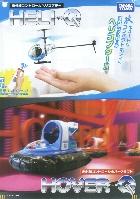 タカラトミー 赤外線コントロールヘリコプター ヘリキュー、赤外線コントロールホバークラフト ホバキュー